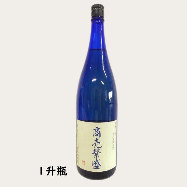 画像1: 竜の酒純米酒【四合(720ml)】 (1)