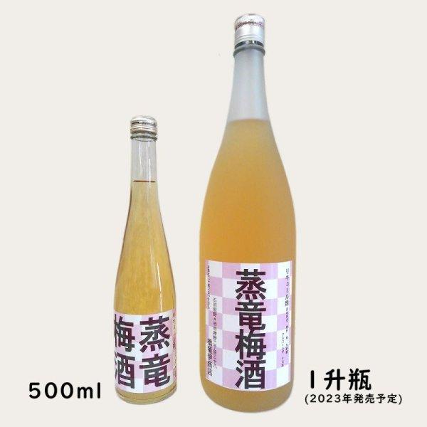 画像1: 蒸竜梅酒【500ml】 (1)
