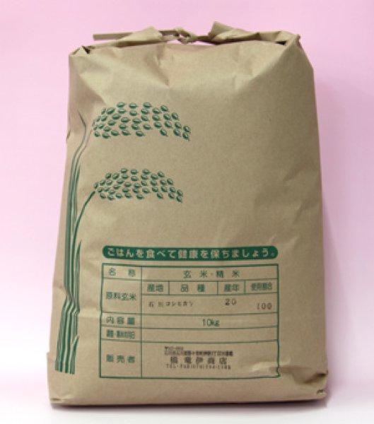 画像1: 石川県産コシヒカリ-減農薬米-玄米10kg (1)