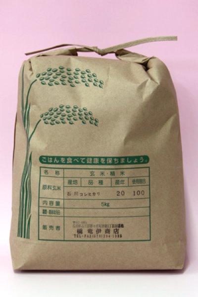 画像1: 石川県産コシヒカリ-減農薬米-玄米5kg (1)